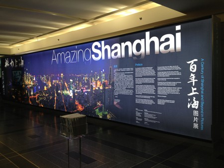 "National Flag & Display produces custom banner displays at the Rockefeller Center ""Amazing Shanghai"" exhibition"